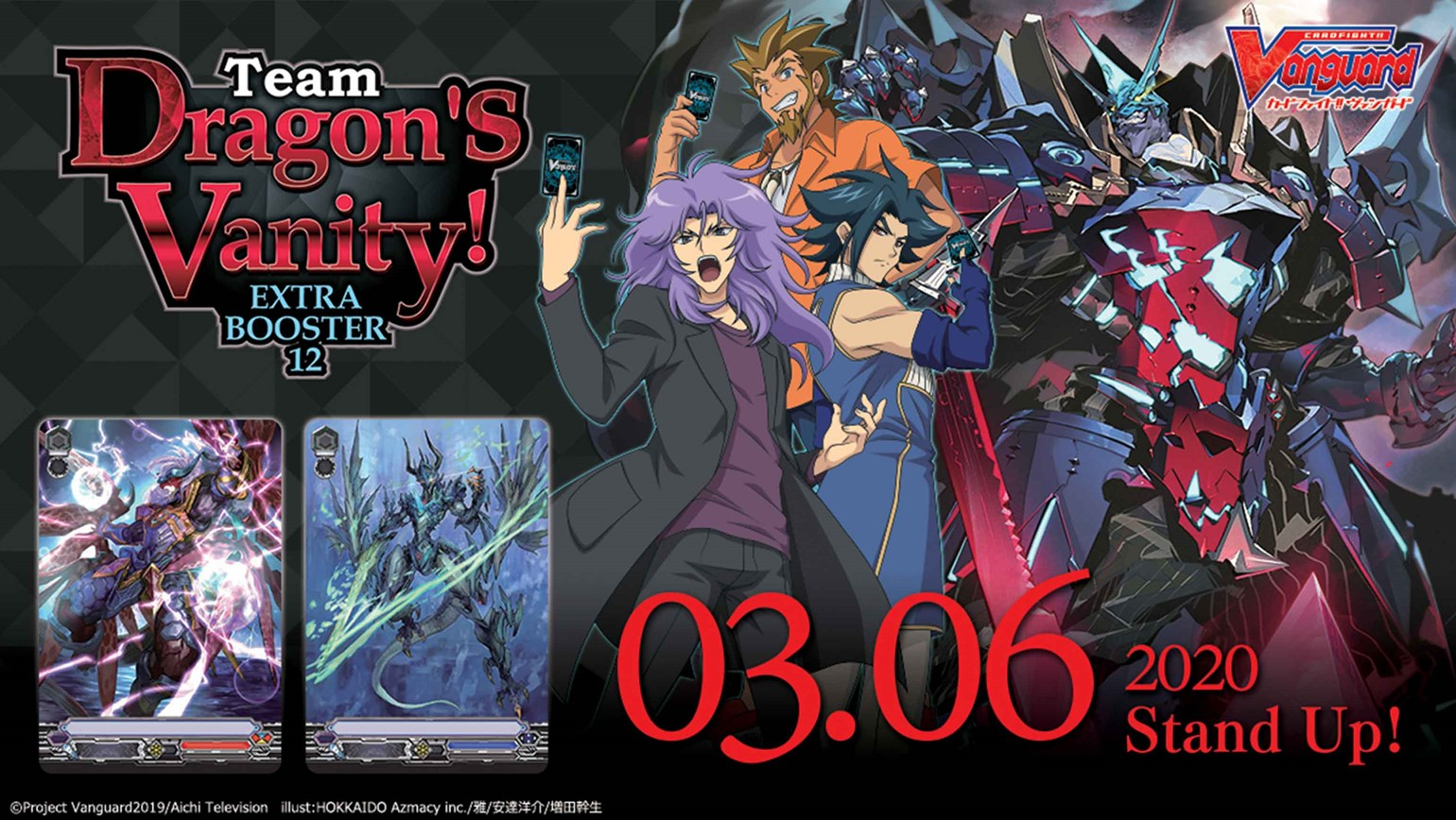 English Edition Cardfight!! Vanguard Extra Booster 12: Team Dragon's Vanity! Coming March 6th