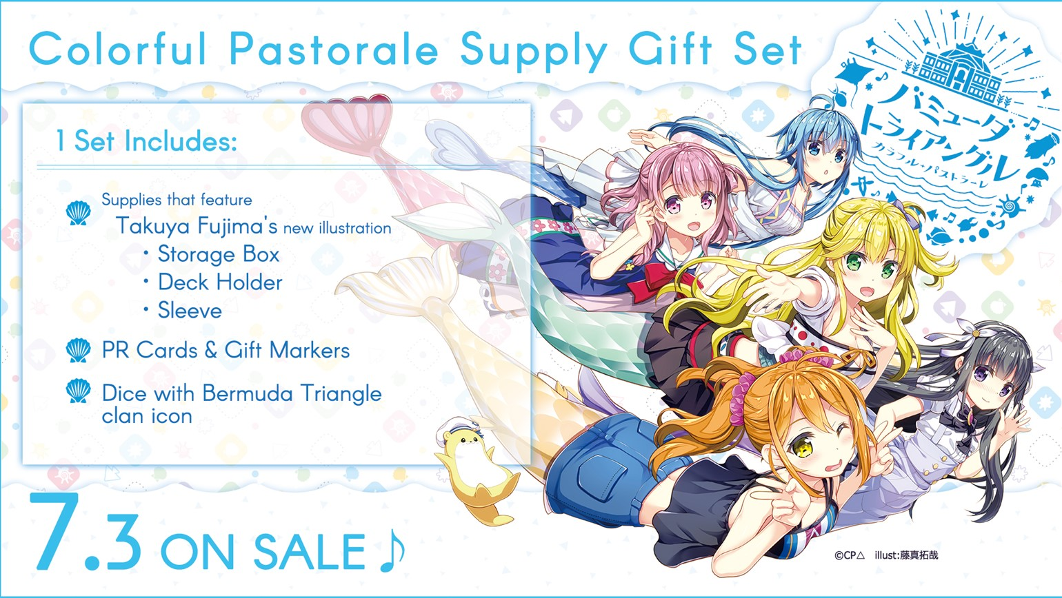 English Edition Cardfight!! Vanguard Special Series 02: Colorful Pastorale Supply Gift Set Coming to Stores on July 3rd