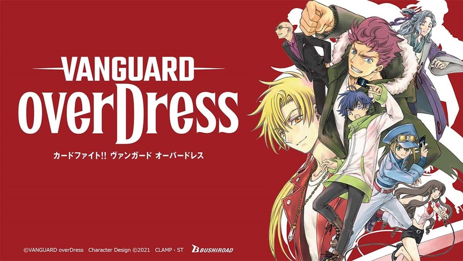 CARDFIGHT!! VANGUARD overDress: Producer Keita Mori Q&A Interview